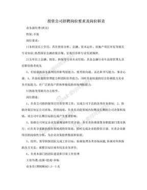 投资公司招聘岗位要求及岗位职责.doc