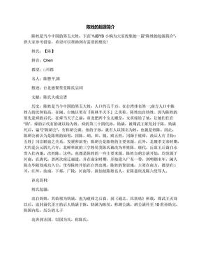 陈姓的起源简介.docx