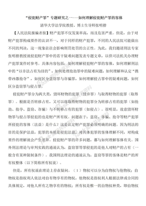 张明楷++侵犯财产罪.doc