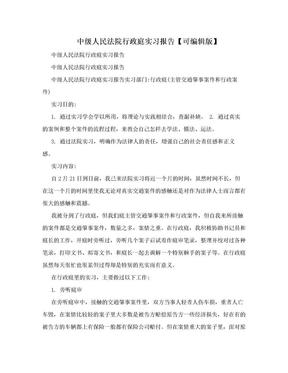 中级人民法院行政庭实习报告【可编辑版】.doc