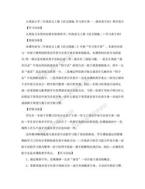 人教版小学二年级语文上册《语文园地-学习查字典——部首查字法》教学设计.doc