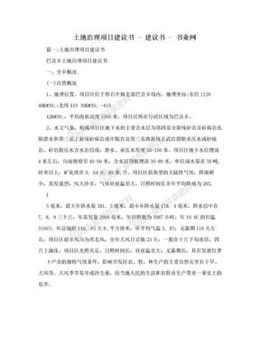 土地治理项目建议书 - 建议书 - 书业网.doc