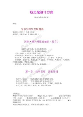 中学校史馆设计方案.doc