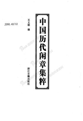 《中国历代闲章集粹》.浙江古籍2009.pdf