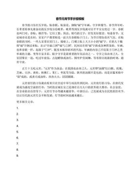 春节元宵节手抄报模板.docx