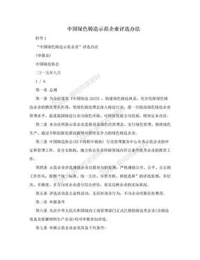中国绿色铸造示范企业评选办法.doc