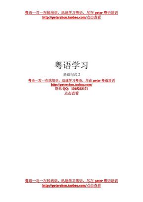 粤语学习之基本句式2.pdf