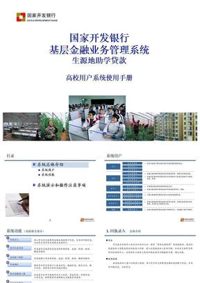 附件3:生源地助学贷款系统操作手册—高校用户部分.ppt