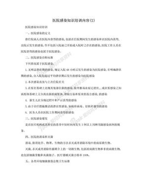 医院感染知识培训内容(2).doc