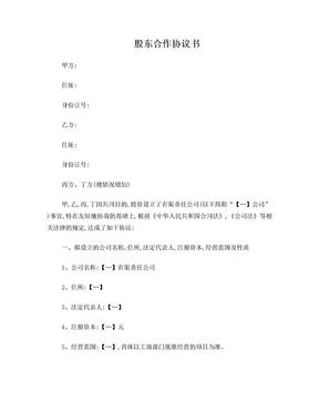 股东合作协议书(模板).doc