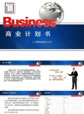 【精品】商业计划书PPT.ppt