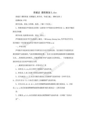 普通话           课程教案5.doc.doc