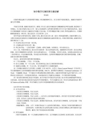 初中数学尺规作图专题讲解.doc