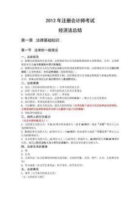 【由厚到薄】2012年CPA经济法总结(完整版).doc