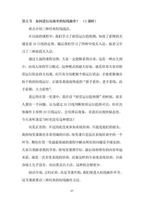 淘金客股票培训教程完整版中.doc