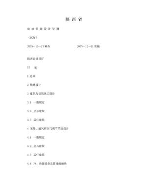 陕西省建筑节能设计导则.doc