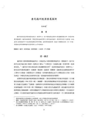 唐代越州經濟發展探析.pdf