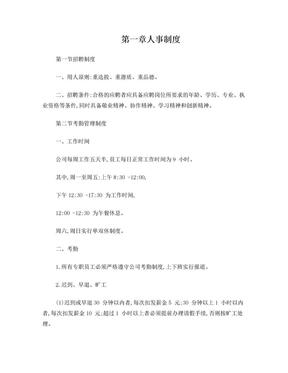 进出口外贸公司管理规章制度222Word-文档.doc