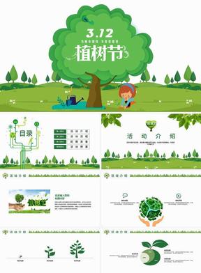 绿色环保植树节活动策划PPT 087.pptx