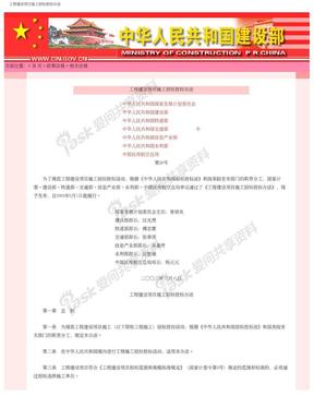工程建设项目施工招标投标办法2003.pdf