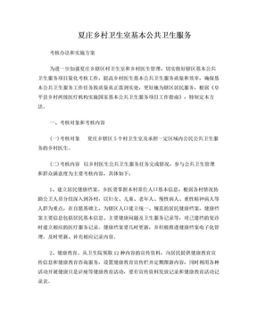 夏庄乡村卫生室基本公共卫生服务考核办法与实施方案.doc