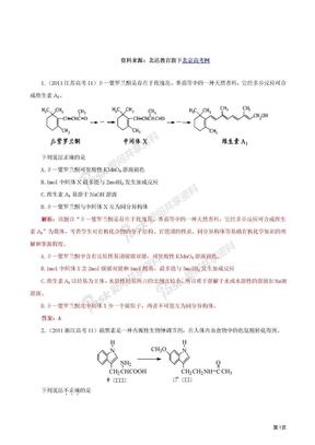 2011高考化学试题分类汇编-有机化学.doc