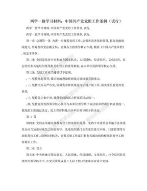 两学一做学习材料:中国共产党党组工作条例(试行).doc