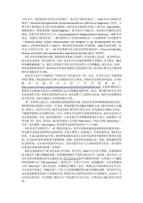 历史学家说德国文化史.doc