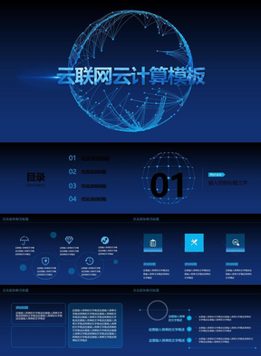 科技感互联网产品策划ppt模板