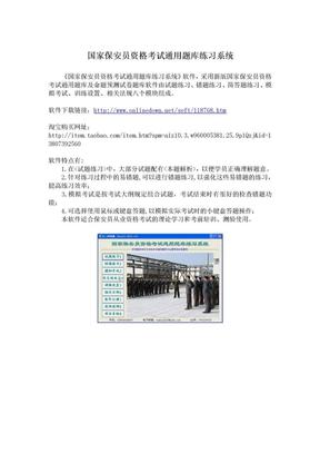 国家保安员资格考试通用题库练习系统.doc