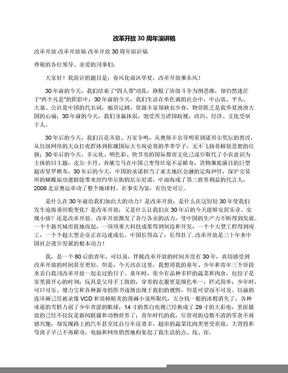 改革开放30周年演讲稿.docx