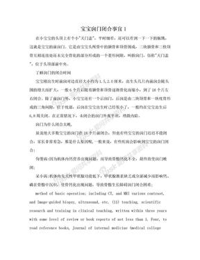 宝宝囟门闭合事宜1.doc
