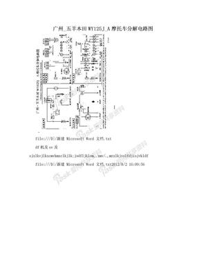 广州_五羊本田WY125J_A摩托车分解电路图.doc