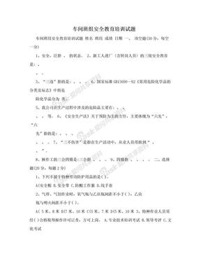 车间班组安全教育培训试题.doc