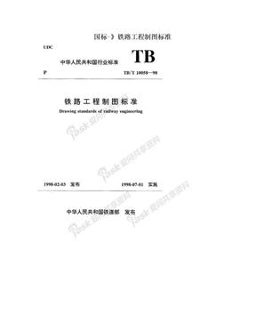 国标-》铁路工程制图标准.doc