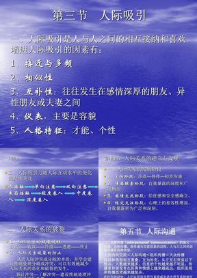 社心教学片5.ppt