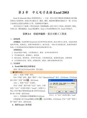 第3章_中文电子表格Excel_2003.doc