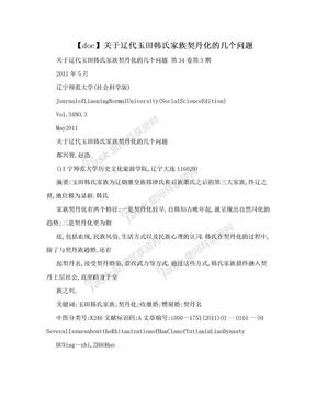 【doc】关于辽代玉田韩氏家族契丹化的几个问题.doc