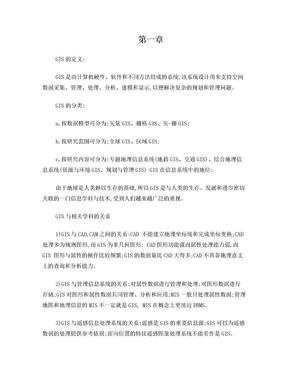 地理信息系统原理复习资料.doc