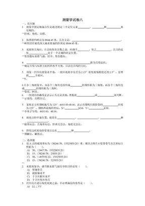长沙理工大学:测量学试卷测量学试卷八.doc