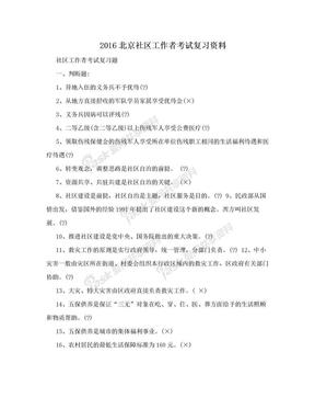 2016北京社区工作者考试复习资料.doc