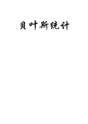 贝叶斯统计.pdf