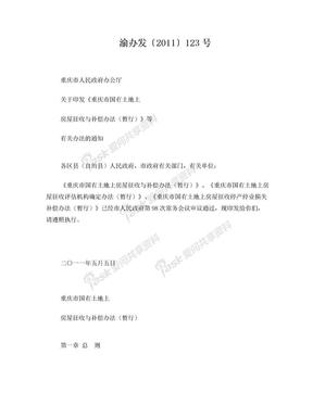 重庆市人民政府办公厅关于印发《重庆市国有土地上房屋征收与补偿办法(暂行)》等有关办法的通知(渝办发[20.doc