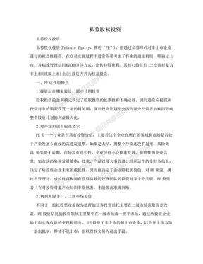 私募股权投资.doc