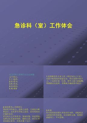 急诊科工作体会.ppt
