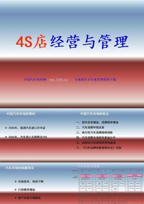 071007汽车4S店经营与管理(完整培训教材版).ppt
