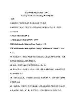 03卫生部生活饮用水水质卫生规范1(2001).doc
