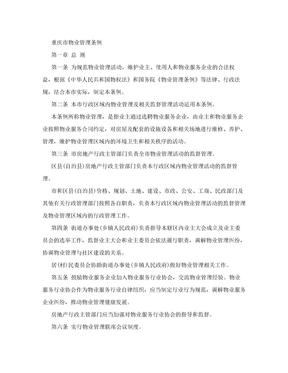 重庆市物业管理条例.doc