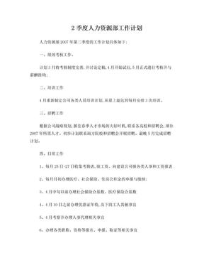 人力资源部月度工作计划.doc
