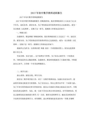 2017年初中数学教师述职报告.doc